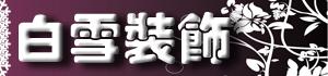 哈尔滨白雪装饰工程公司