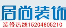 黑龙江居尚澜韵装饰工程公司