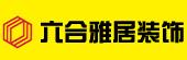 黑龙江六合雅居装饰工程有限公司